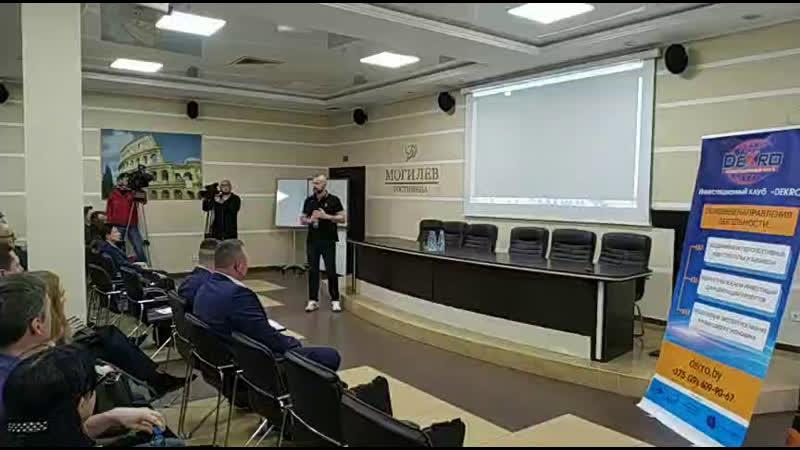 Митап Инвестиционного клуба Dekro в Могилеве