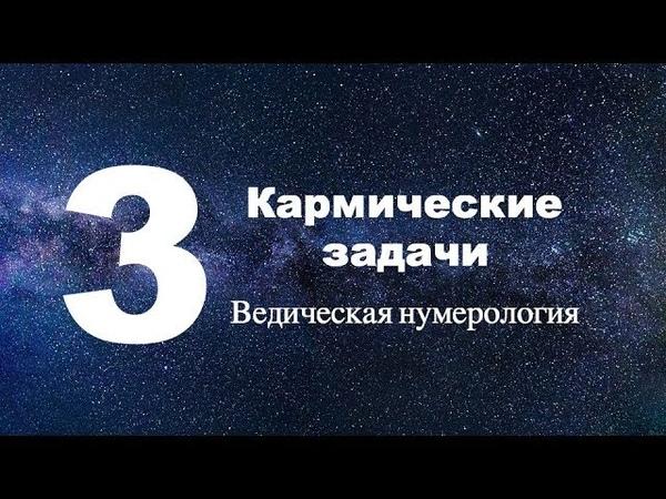 Число 3 в нумерологии - значение и кармические задачи