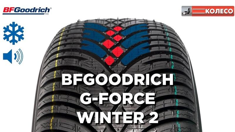BFGOODRICH G FORCE WINTER 2 обзор зимних шин КОЛЕСО