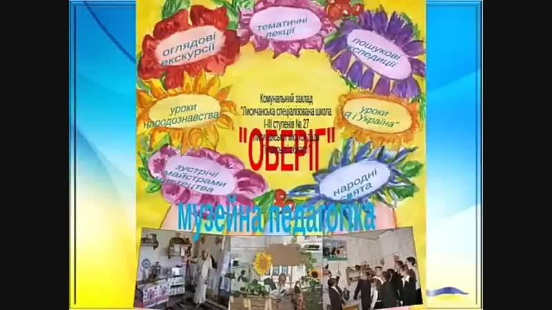 Лисичанський шкільний музей українознавства «Оберіг» КЗ ЛСШ І-ІІІст.№27.mp4