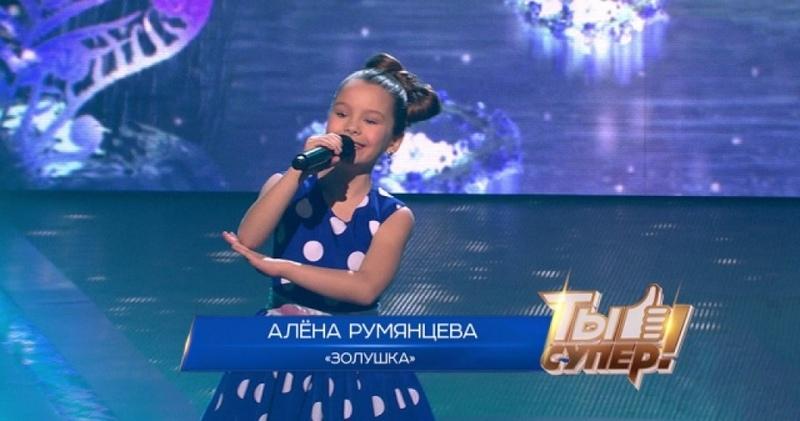 «Золушка» — Алёна Румянцева, 9 лет, г. Кострома