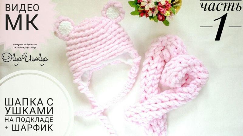 Вязаная шапка с подкладом из Alize Puffy с ушками шарфик ЧАСТЬ 1