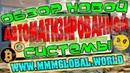 ✅ Обзор сайта и Личного Кабинета MMMGlobalWorld Bitcoin