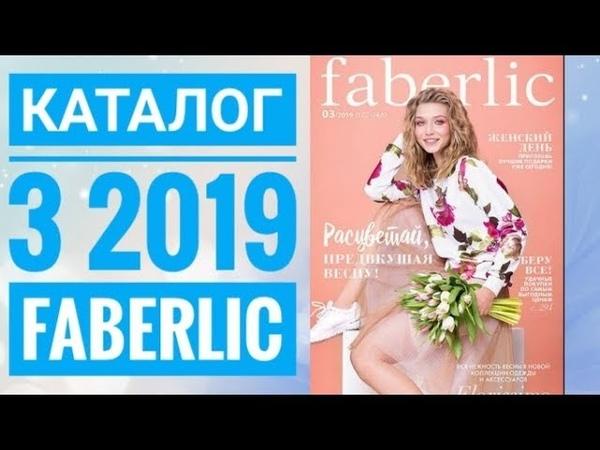 ФАБЕРЛИК ЖИВОЙ КАТАЛОГ 3 2019 РОССИЯ СМОТРЕТЬ ОНЛАЙН СУПЕР НОВИНКИ CATALOG 3 2019 FABERLIC