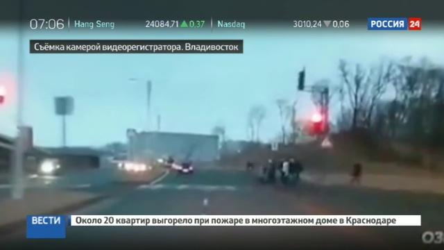 Новости на Россия 24 • ДТП во Владивостоке: трое пострадавших