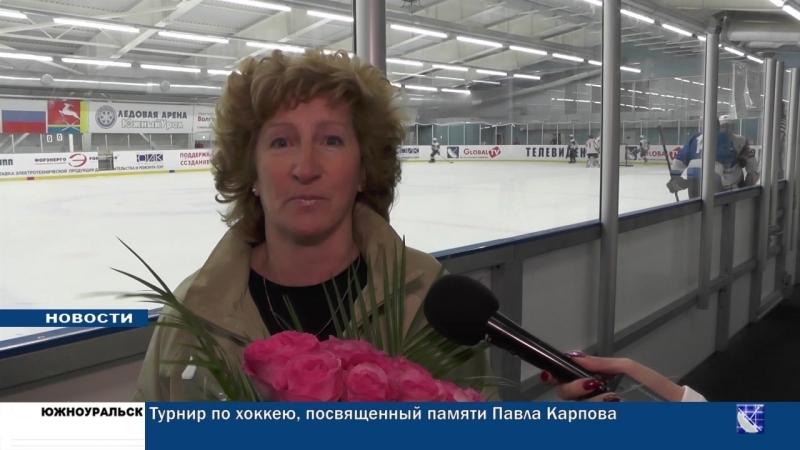 Хоккейный турнир памяти Павла Карпова
