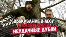 Выживание в лесу с дядей Борей Приколы про охоту и рыбалку Неудачные дубли 1