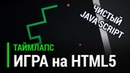 Игра Змейка на HTML5 (чистый JavaScript) [Таймлапс]