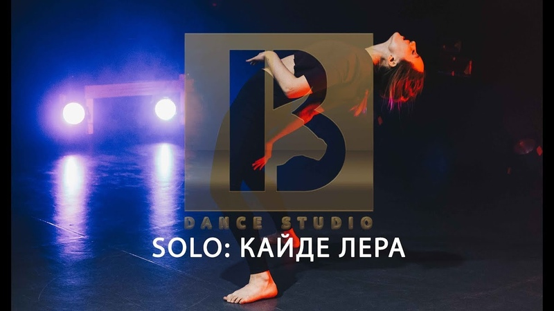 13 Dance Studio - Лера Кайде