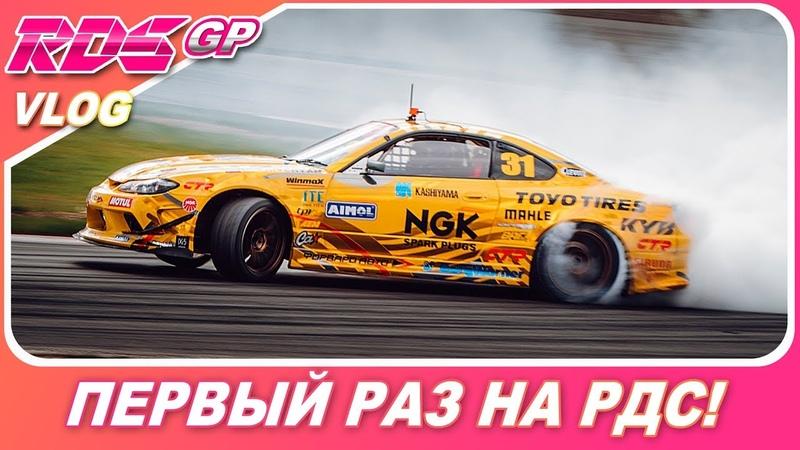 RDS GP 2019: Moscow RACEWAY - Мой первый раз на РДС! / Vlog