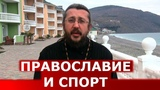Православие и спорт. Священник Игорь Сильченков