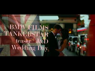 BMW FILMS TANKERSTAR teaser J&D Wedding day ©(формат видео для ВК)