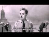 Discurso de Charlie Chaplin em