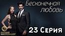 Бесконечная Любовь Kara Sevda 23 Серия. Дубляж HD720 Перезагружена