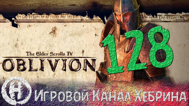 Прохождение Oblivion - Часть 128 (Никому не скрыться)