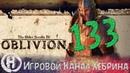 Прохождение Oblivion - Часть 133 Библиотекарь