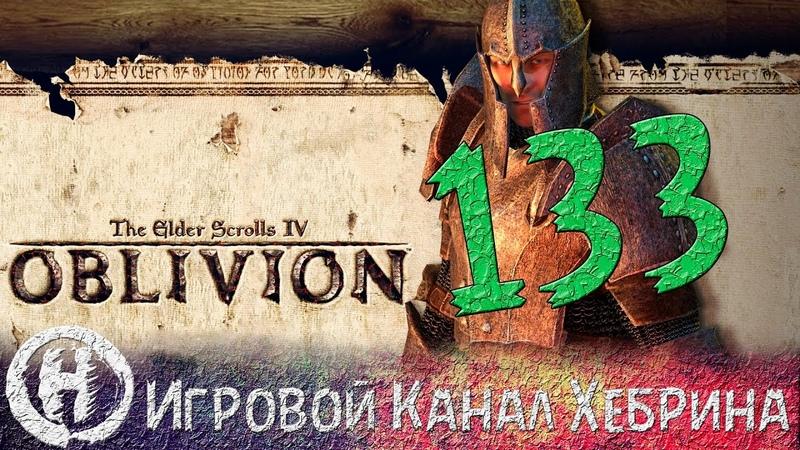 Прохождение Oblivion Часть 133 Библиотекарь