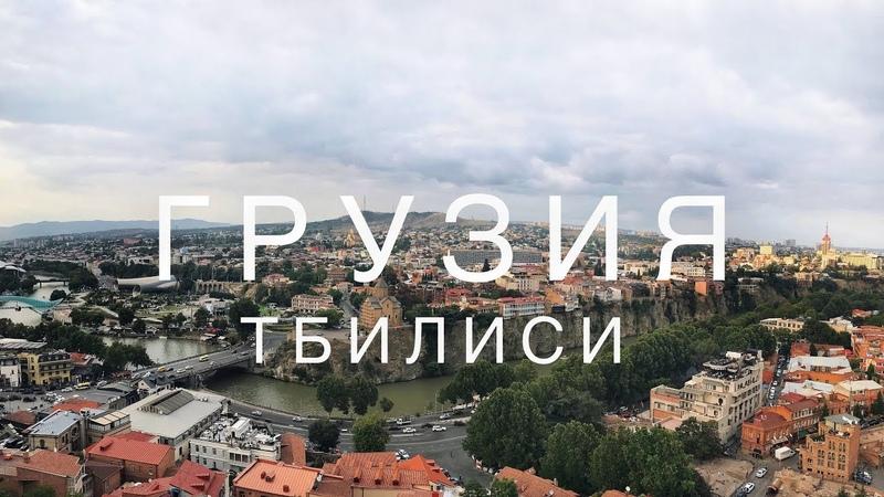 Грузия на машине, едем в Тбилиси, оптимальный маршрут на 1 день, любимые блюда грузинской кухни