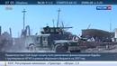 Новости на Россия 24 США планирует увеличить расходы на борьбу с ИГИЛ