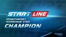 Start Line Теннисный стол Champion
