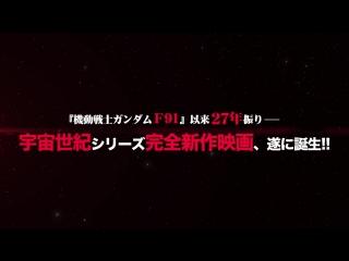 [SP Movie]機動戦士ガンダムNT(ナラティブ) 特報映像