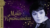 Майя Кристалинская - Золотая коллекция. Лучшие песни. Я тебя подожду