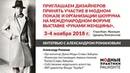ИНТЕРВЬЮ Александр Романов Режиссер-постановщик модных показов Организатор Дома Моды Славы Зайцева