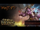 Лига Легенд не COUB! Приколы, моменты №3 League of Legends, not COUB! Laught, gag, fun, moments №3