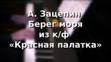 А. Зацепин - Берег моря (к/ф