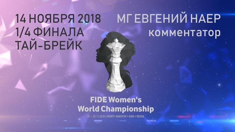 2018.1014 Чемпионат мира ФИДЕ по шахматам среди женщин 2018. 1/4 финала. Тай-брейк.
