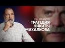 Утраченный талант С Н Лазарев о творчестве Никиты Михалкова и его интервью Дудю