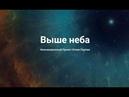Выше Неба Индивидуальные порталы Души Юлии Перлик