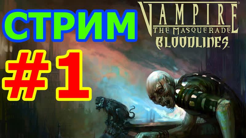 VAMPIRE THE MASQUERADE BLOODLINES СТРИМ 1 ВАМПИРЫ И ЛЮДИ