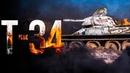 Т-34 2018 Официальный трейлер 2 КиноПарк