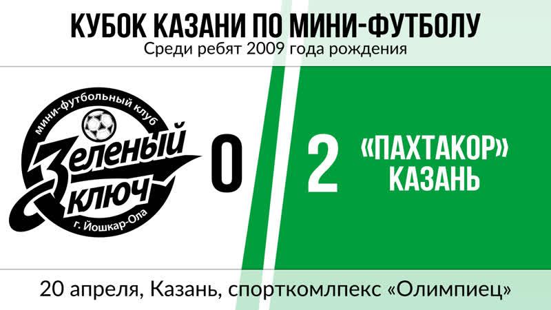 Зеленый ключ-2010 - Пахтакор-79 (Казань) - 0:2