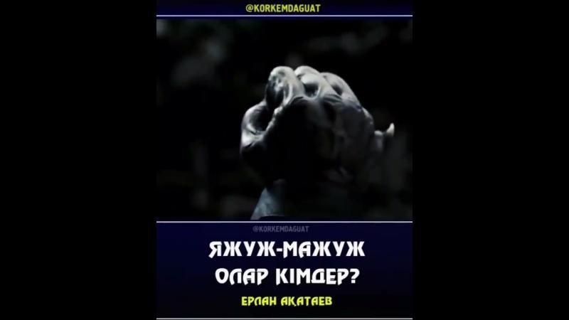 Яжуж мажуж кімдер Ұстаз Ерлан Ақатаев
