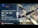 Ta-152 Высотный охотник