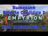 Empyrion - Galactic Survival Alpha 8.0 Release Candidate 2 #1