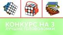 КОНКУРС НА 3 ГОЛОВОЛОМКИ I Gan 460M 4x4x4 Xiaomi Giiker Super Cube i3 ShengShou 8x8x8