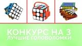 КОНКУРС НА 3 ГОЛОВОЛОМКИ I Gan 460M 4x4x4, Xiaomi Giiker Super Cube i3, ShengShou 8x8x8