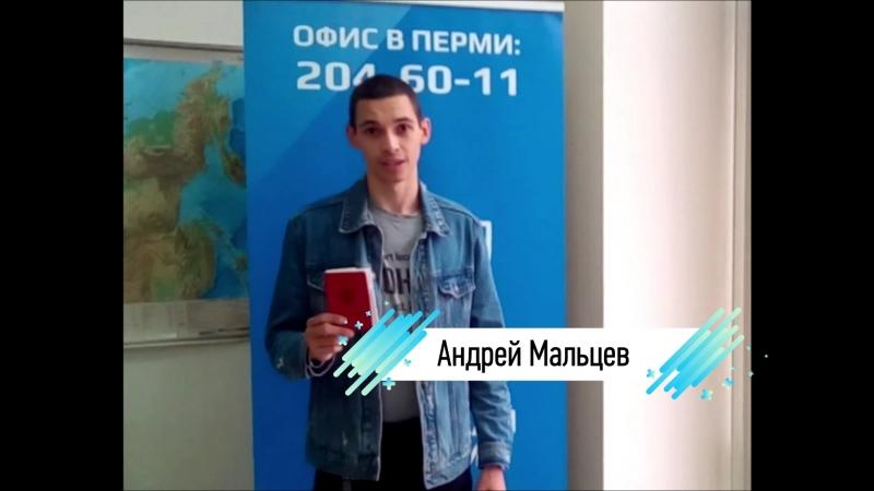 Отзыв Андрея Мальцева