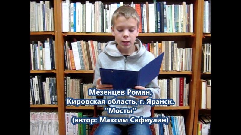 Мезенцев Роман - Мосты (стихи Максима Сафиулина)