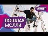 Пошлая Молли. Live на VK FEST 2018