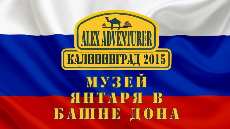 Калининград 🇷🇺 Музей янтаря в башне Дона Алекс Авантюрист Узнай откуда янтарь
