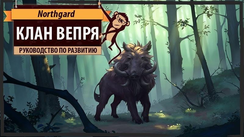 Клан ВЕПРЯ Boar clan в Northgard гайд по развитию