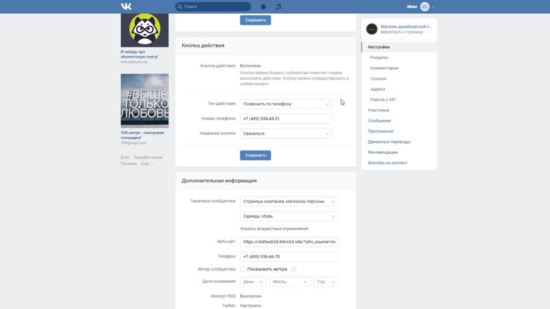 Курс «Сквозная аналитика в Битрикс24» — ВКонтакте