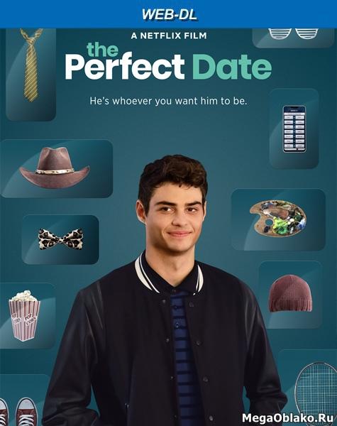 Идеальное свидание / The Perfect Date (2019/WEB-DL/WEB-DLRip)