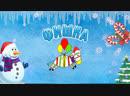Разбуди Деда Мороза 09 12 18 ТРК Тополь