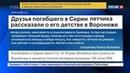 Новости на Россия 24 • В память о майоре Филипове из свечек выложат силуэт Су-25