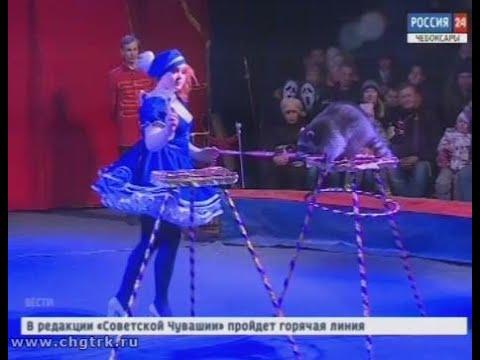 В Чебоксары с гастролями приехал пермский цирк